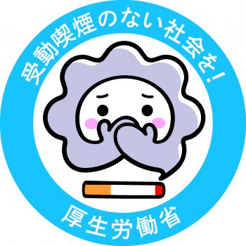 受動喫煙のない社会を目指すロゴマーク
