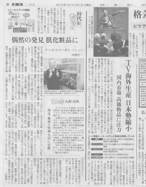 ナールスゲン掲載の読売新聞
