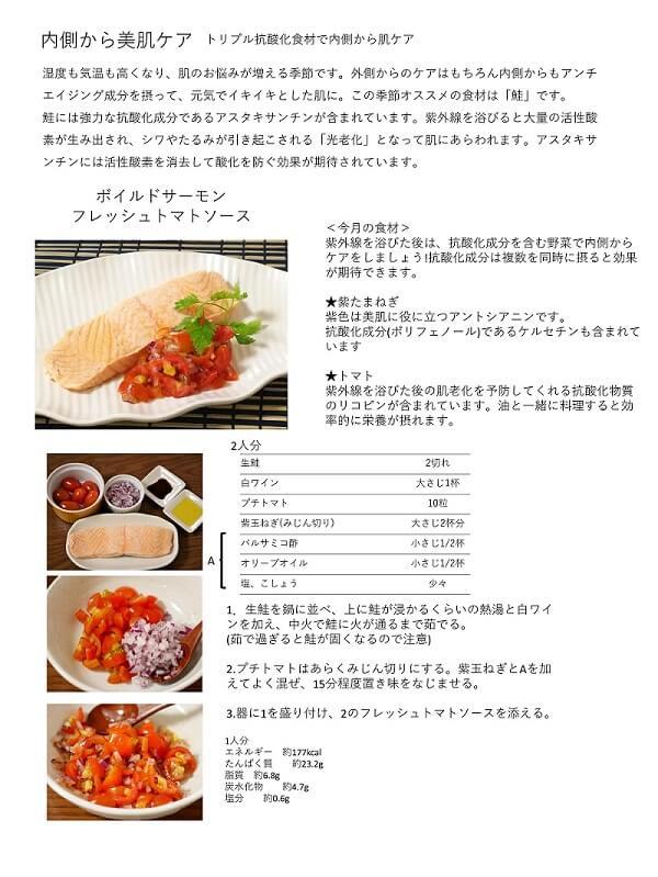 8月にオススメ『ボイルドサーモン フレッシュトマトソーズ』のレシピ
