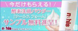 洗顔カルテ用バナー
