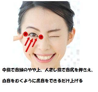 ピ-ストレーニングで目の下のたるみを改善する女性