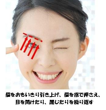 瞬きトレーニングで目の下のたるみを改善する女性