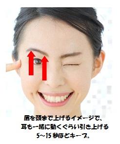眉上げエクササイズで目の下のたるみを改善する女性