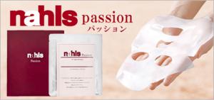 グレープフルーツ果皮油配合フェイスマスク「ナールスパッション」