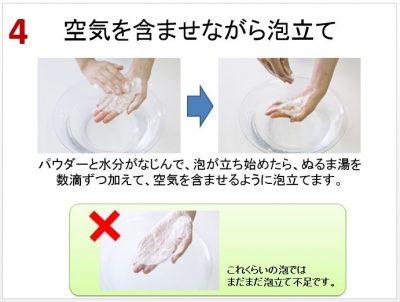 洗顔ハンド4