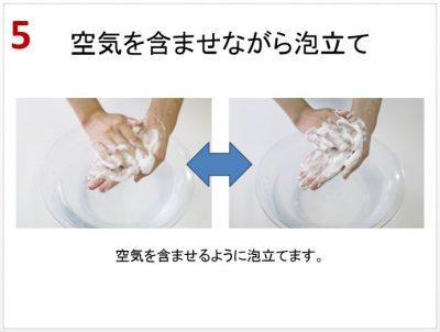 洗顔ハンド5