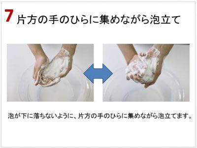 洗顔ハンド7