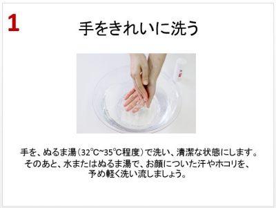 洗顔ハンド1