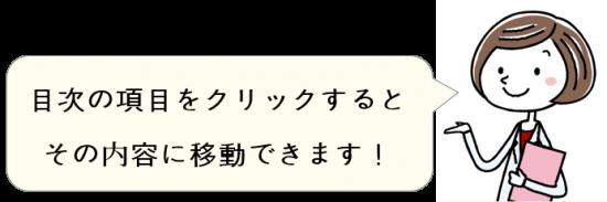 ミス・スプラナショナル日本代表 長嶋里沙さんインタビューの目次