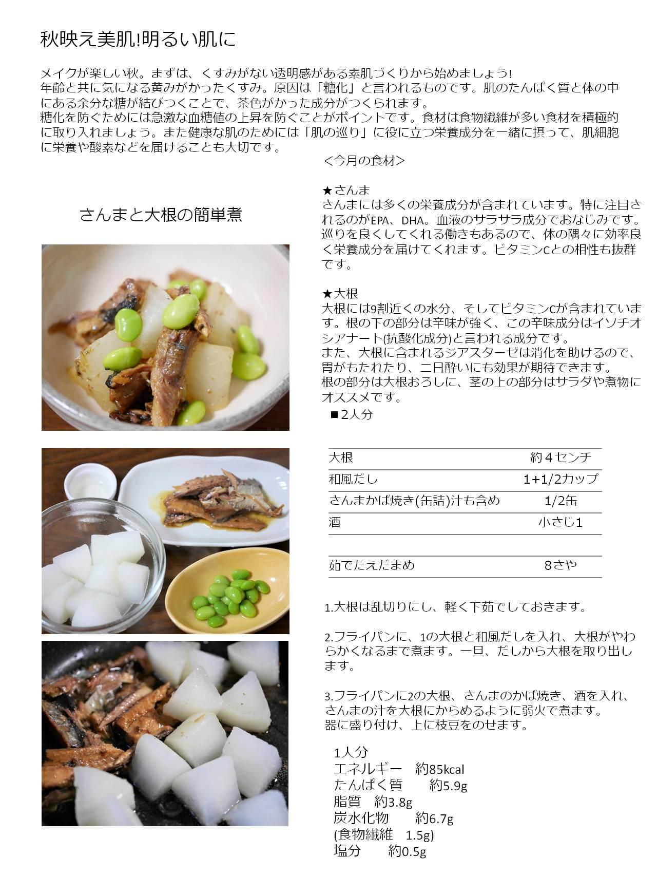 T's FOOD LABさん提供、さんまと大根の簡単煮