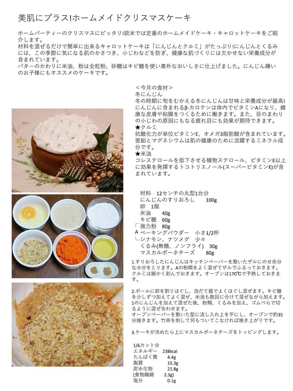 12月レシピ「クリスマスケーキ」