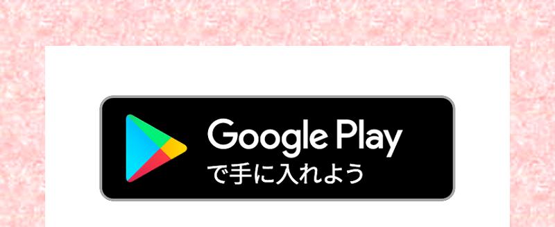 グーグルでインストール