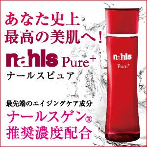 ナールスゲン配合エイジングケア化粧水「ナールスピュア」