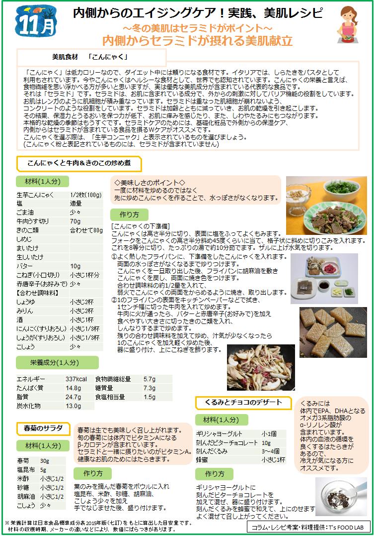 11月の美肌レシピ