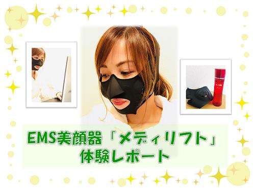 EMS美顔器メディリフトを体験した看護師の佐藤さん