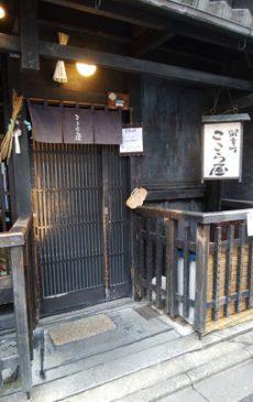 ナールスゲン発見の地!京都の美味しい食べ物屋「ここら屋」