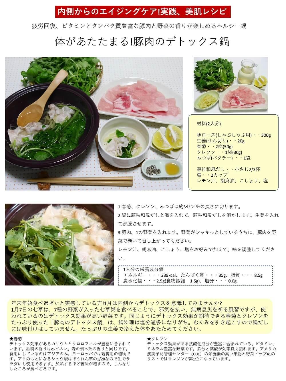 1月のレシピ「身体があたたまる!豚肉のデトックス鍋」
