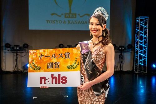 ナールス特別賞を受賞の野口美沙希さん