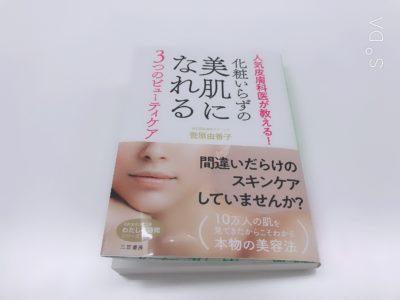 化粧いらずの美肌になれる3つのビューティーケアを書籍レビュー