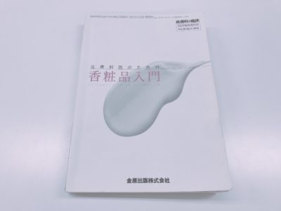 香粧品入門3