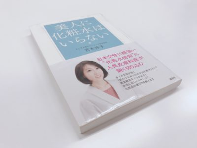 美人に化粧水はいらないを書籍レビュー