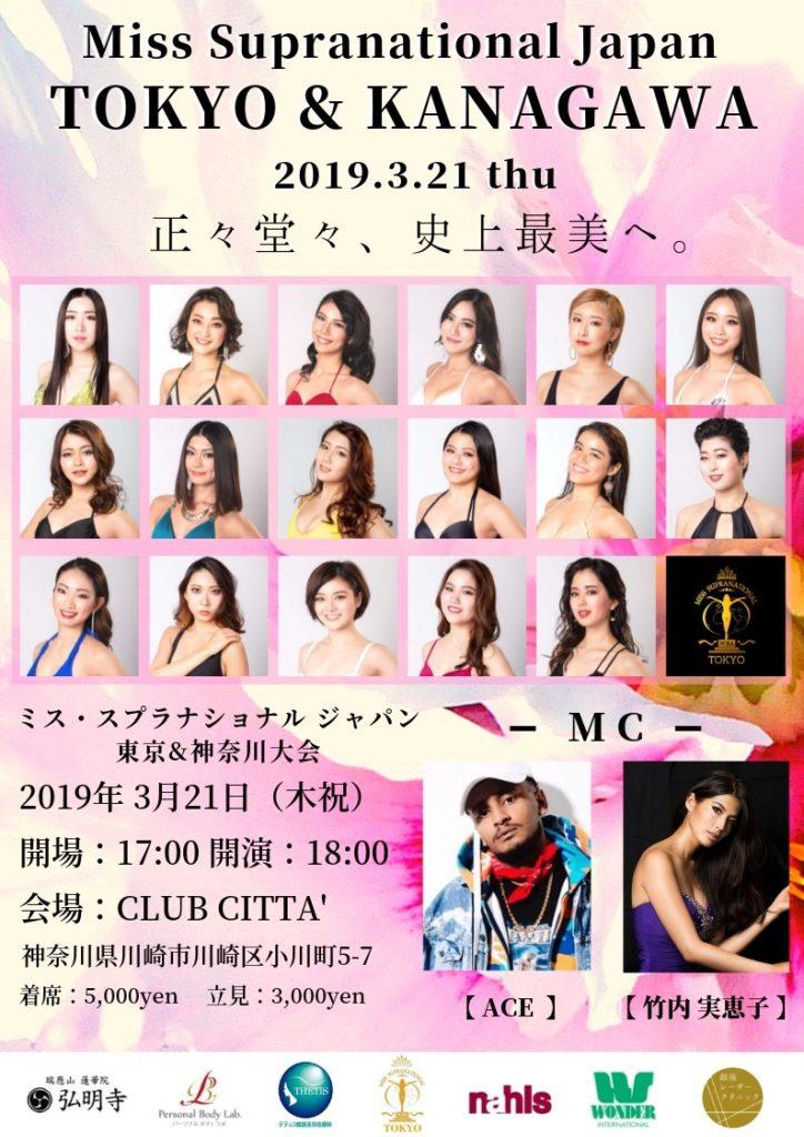 2019 Miss Supranational Japan東京・神奈川大会ファイナリスト