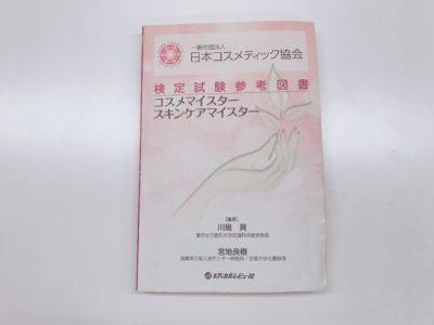 日本コスメティック協会 検定試験参考図書3