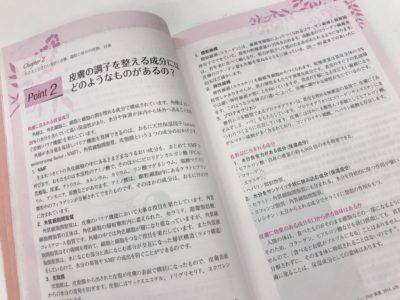日本コスメティック協会 検定試験参考図書1