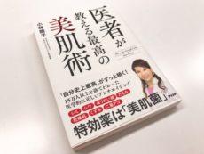 医者が教える最高の美肌術を書籍レビュー