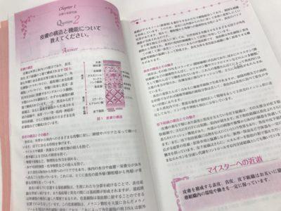 日本コスメティック協会 検定試験参考図書2