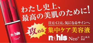 ナールスゲン配合目元・口元専用エイジングケア美容液「ナールス ネオ」