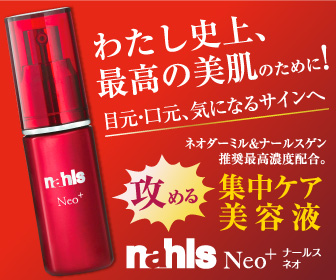 ナールスゲン&ネオダーミル配合エイジングケア美容液「ナールス ネオ」