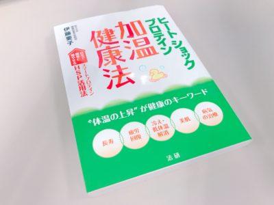 HSP加温健康法を書籍レビュー