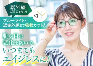 ナールス 新発売のアイケアメガネ