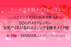 美肌メイクレッスン-50代のメイク編