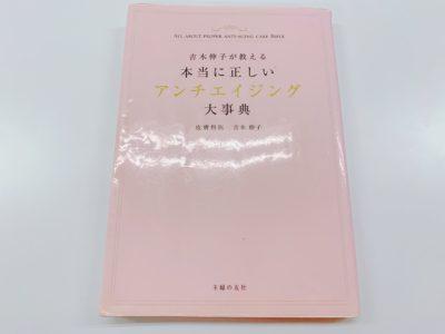 吉木伸子が教える 本当に正しいアンチエイジング大辞典の表紙