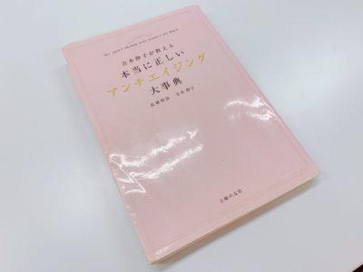 吉木伸子が教える 本当に正しいアンチエイジング大辞典を書籍レビュー