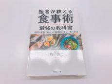 医者が教える食事術を書籍レビュー