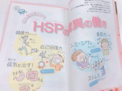 42℃温めで素肌美人のHSPの働きについてのページ