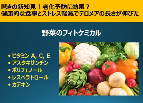 テロメアを伸ばす野菜のフィトケミカル