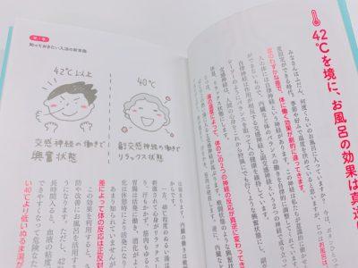たった1℃が体を変える ほんとうに健康になる入浴法の第1章