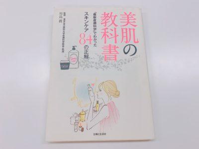美肌の教科書の表紙