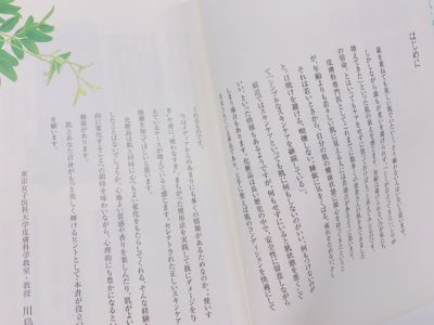 美肌の教科書のはじまり
