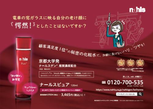 ナールスピュア 秋・っ冬の電車広告ポスター