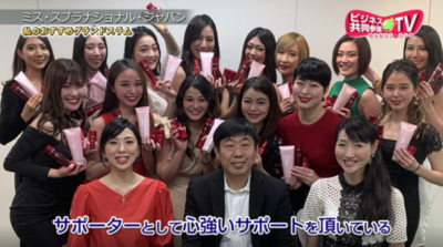 2019ミス・スプラナショナル・ジャパン東京・神奈川大会サポーターの(株)ディープインパクト