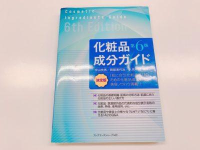 化粧品成分ガイド 第6版の表紙