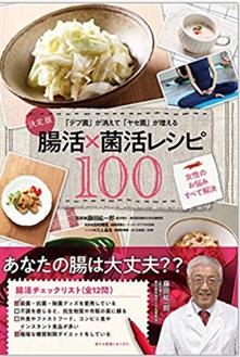 藤田鉱一郎(著)腸活×菌活レシピ100