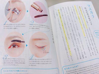 美容成分図鑑のアイテム編の一部