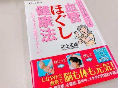 血管ほぐし健康法を書籍レビュー