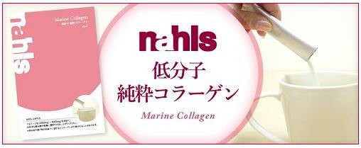 ナールス低分子純粋コラーゲン購入サイトへのリンク